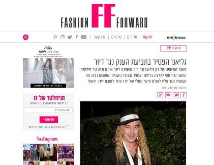 Fashion Forward (בלוג אופנה)