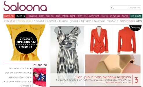 סלונה (מגזין אינטרנט לנשים)
